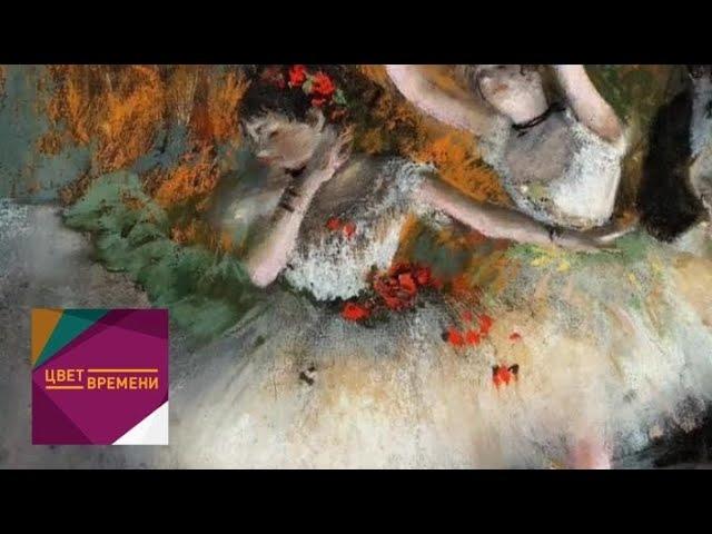 Эдгар Дега / Цвет времени / Телеканал Культура