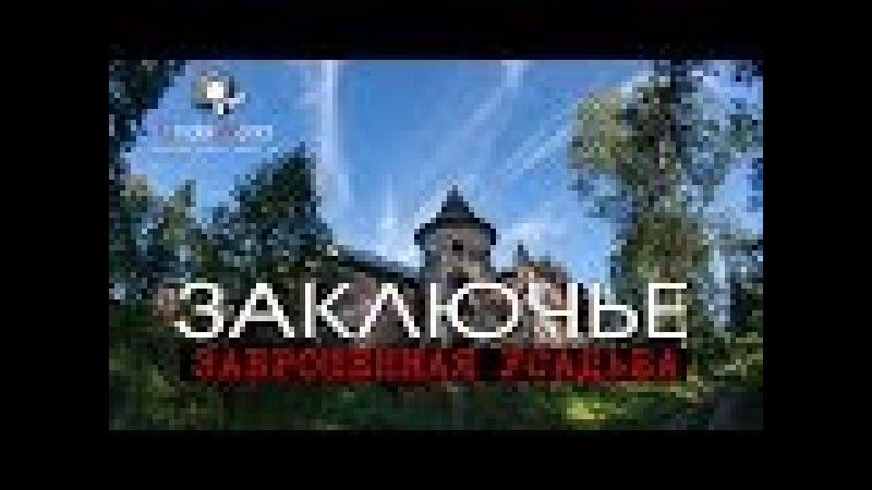 Заброшенная усадьба ЗАКЛЮЧЬЕ | СТАЛК c UnderWorld по заброшкам Тверской области