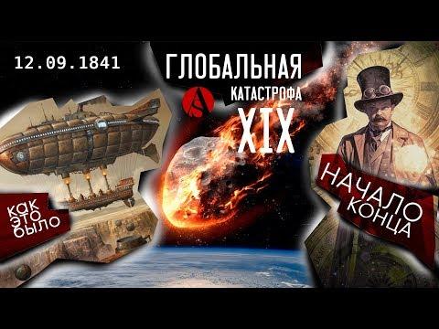 КАК ЭТО БЫЛО!12 сентября 1841!НАЧАЛО КОНЦА!Глобальная катастрофа ХIХ века!AISPIK aispik айспик