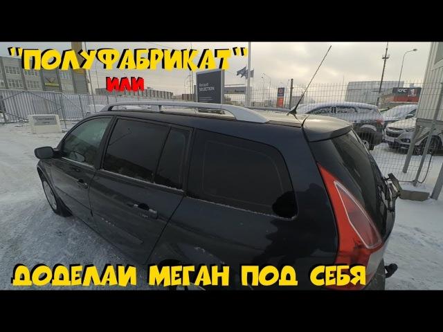Megane 2 Дизель за 230 000, но с вложениями. ClinliCar авто-подбор СПб