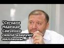 Добкин: То в чём обвиняют Савченко это скрытое желание миллионов людей.