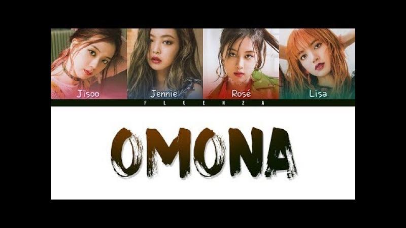 BLACKPINK - 'OMONA (어머나)' Lyrics [Color Coded Han|Rom|Eng]