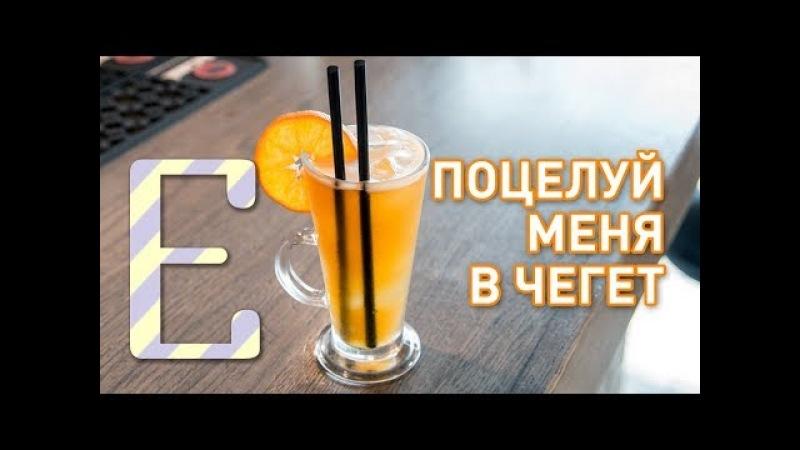 Поцелуй меня в Чегет — рецепт коктейля Едим ТВ