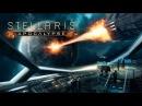 Stellaris: Apocalypse - Часть 1 (Дворфы и драконы)