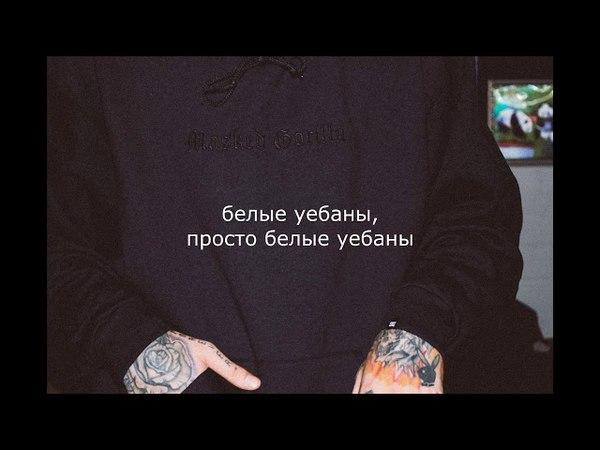 Lil peep x atoms piss rus sub ПЕРЕВОД