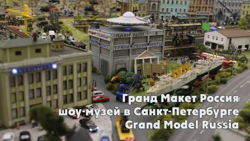 Гранд Макет Россия шоу-музей в Санкт-Петербурге | Grand Model Russia