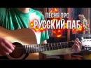 ДОКТОР ФИЛЯ ПЕСНЯ ПРО РУССКИЙ ПАБ В ДОТЕ