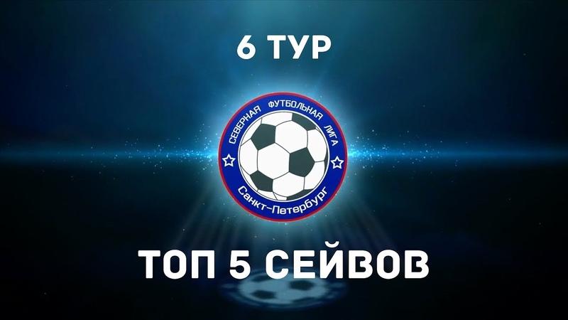 Северная Футбольная Лига (Южный дивизион) | Топ-5 cейвов 6-го тура
