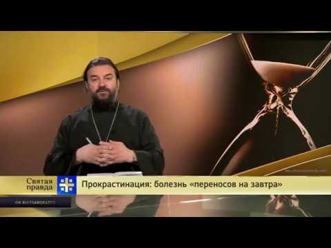 Прот.Андрей Ткачёв Прокрастинация болезнь переносов на завтра