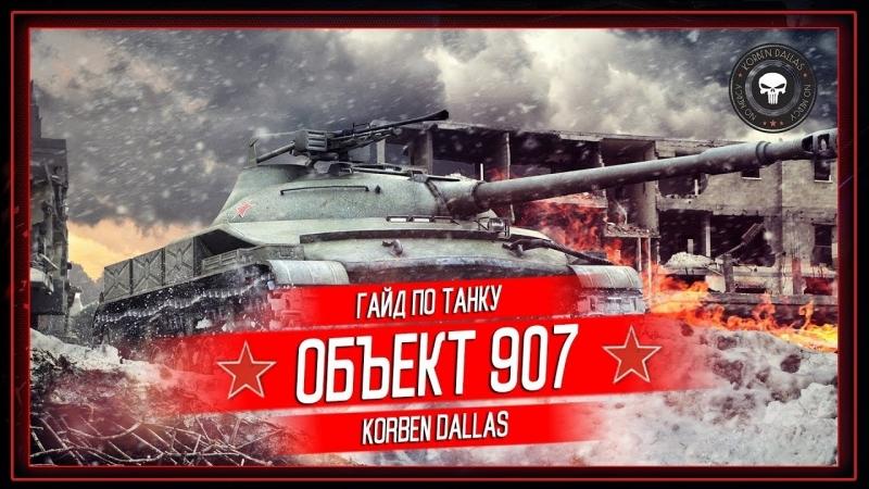 Korben Dallas(Топ стрелок)-САМЫЙ ЛЮТЫЙ БОЙ-ОБ.907-МЕДАЛЬ ПУЛА-11500 УРОНА