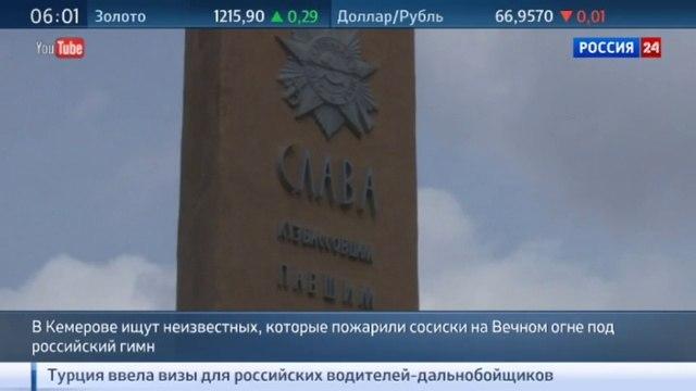 Новости на «Россия 24» • В Кемерове ищут неизвестных, пожаривших сосиски на Вечном огне