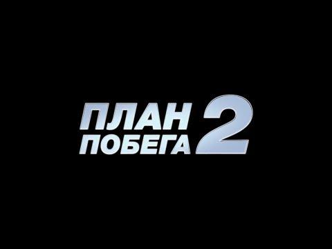 План побега 2 (Escape Plan 2: Hades) - Трейлер на Русском (2018)
