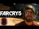 Прохождение Far Cry 5 - Часть 3 [Чудеса на виражах]
