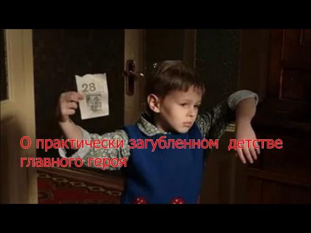 65 Буктрейлер по книге П Санаева Похороните меня за плинтусом