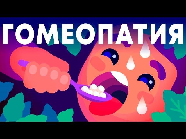 Гомеопатия безрассудное мошенничество