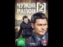 Чужой Район 5 серия 2 сезон