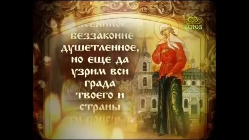 Молитва Блаженной Ксении Петербургской