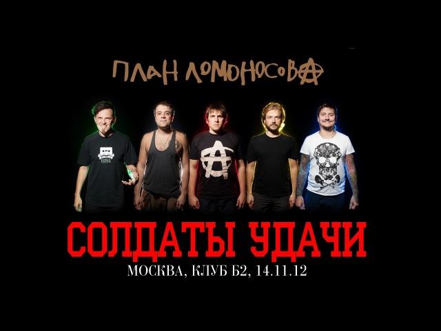 План Ломоносова Солдаты удачи 14.11.2012 клуб Б2