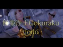 【MMD】極楽浄土Gokuraku Jodo|Short ver.【Shigure】【60FPS】
