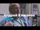 Андрей Кожанов о доверии к дизайнеру и тех кому бренд не нужен Интервью Prosmotr