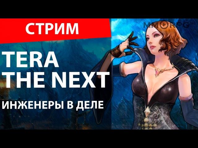 TERA: The Next. Инженеры в деле.