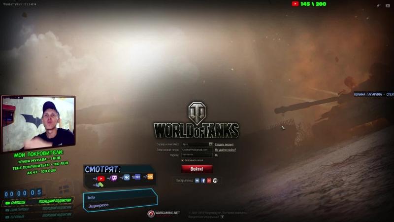 World of Tanks Бухлострим
