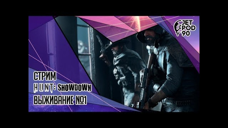 HUNT: SHOWDOWN от Crytek. СТРИМ! Учимся выживать в мире зомби вместе с JetPOD90, часть №1.