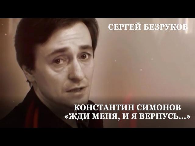 ЖДИ МЕНЯ И Я ВЕРНУСЬ Константин Симонов читает Безруков