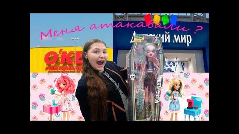 Меня атаковали ? Новинки? Охота на кукол в Воронеже (Детский Мир , О`КЕЙ).