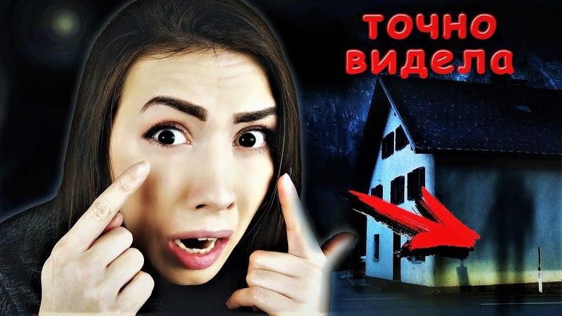 МОЯ ИСТОРИЯ увидела призрака НОЧЬ в доме в горах рисую призрака вызываю духов мистика | АлоЯ Вера