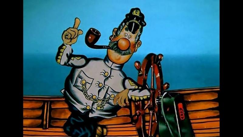Приключения капитана Врунгеля. (1976-1979)