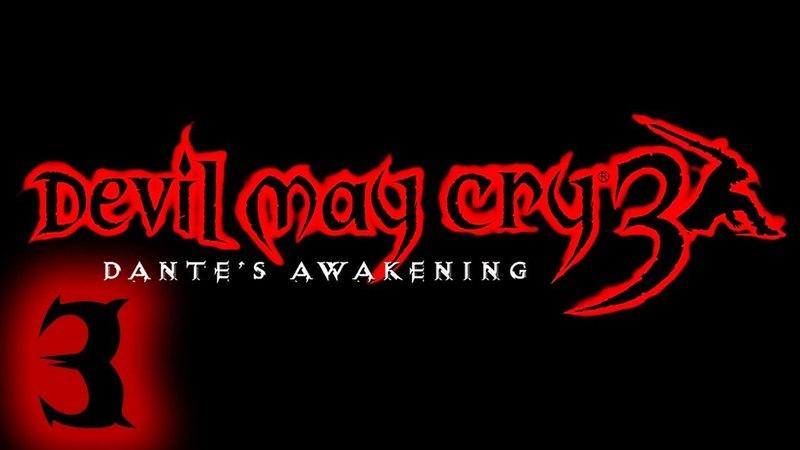 Devil May Cry 3: Dante's Awakening - Прохождение 3