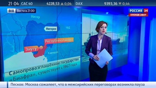 Новости на «Россия 24» • Захваченный танкер в Нигерии разбой или политика