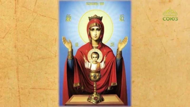 18 мая. Икона Божией Матери Неупиваемая Чаша (1878). Церковный календарь, 2018