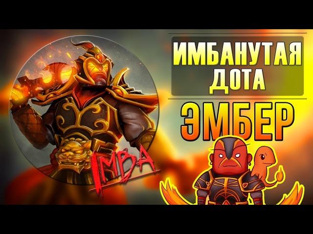 ИМБАНУТЫЙ ЭМБЕР - DOTA IMBA! 2
