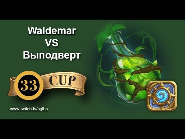 SGL HS Cup 33 Waldemar VS Выподверт