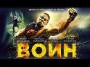 Воин русское кино драма HD