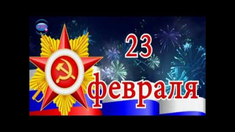 Поздравление Главы С. Г. Беспалова с Днем защитника Отечества.