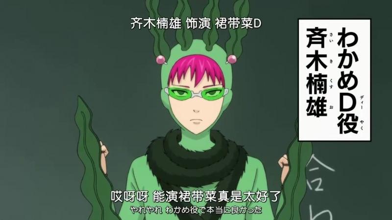 Ох, уж этот экстрасенс Сайки Кусуо! (второй сезон) / Saiki Kusuo no Psi Nan Second Season [19] [Likonik]
