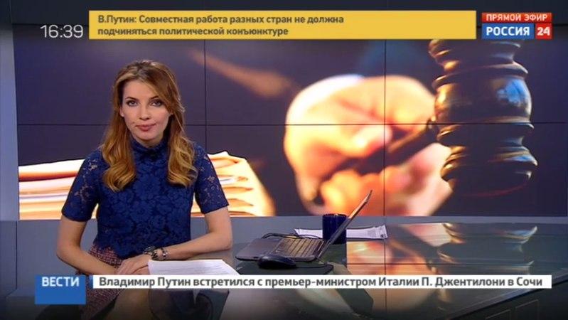 Новости на Россия 24 • Приговор по делу Тропиканки: главный обвиняемый получил 19 лет колонии