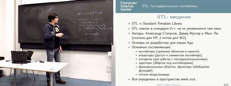 STL: последовательные контейнеры