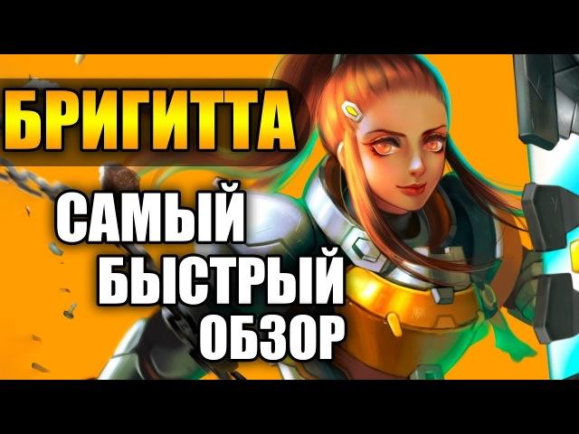 [СБО] Бригитта - Угарный обзор на Бригитту из Overwatch   гайд на Бригитту