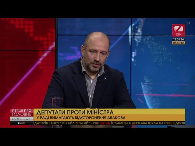 Нардеп про справу Авакова-молодшого Засоби зняття інформації, на які вівся запи...