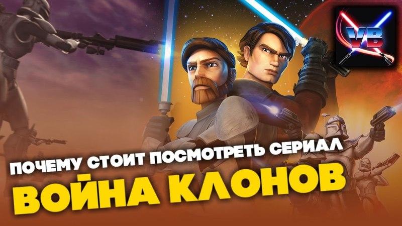 Все о Звездных Войнах: Почему стоит посмотреть сериал Война Клонов / Clone Wars]