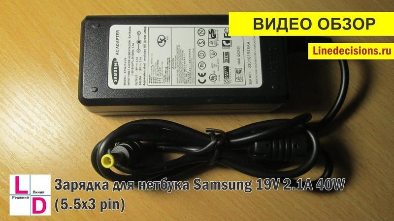 Зарядное устройство для нетбука самсунг 19V 2.1A 40W (5.5x3 pin)