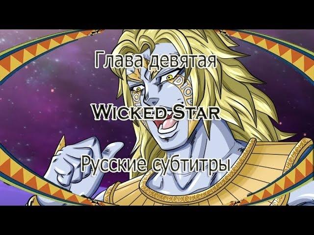 Jojo Eyes of Heaven Русские субтитры Глава 9 Wicked Star