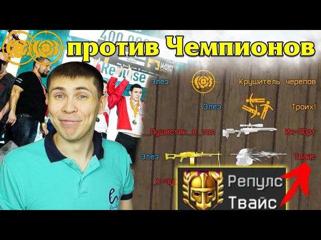 WARFACE: КРУШАКИ ПРОТИВ ЧЕМПИОНОВ ОПЕНКАПА - РЕПУЛС