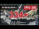 ГРУЗ 200 ПУТИНА - 334 убитых потери бронегруппы 07-08.02.2018 - вербовщик оккупантов на Донбасс