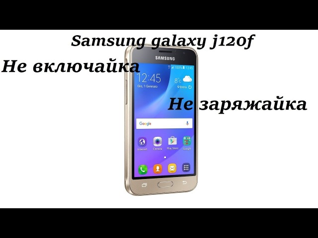 Samsung Galaxy J1 2016 SM J120F Не заряжается