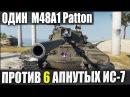 ЖЕСТЬ! АПНУТЫЙ M48A1 Patton В ОДИНОЧКУ РАЗВАЛИЛ АПНУТЫХ ИС-7 И ВСЕХ ТОПОВ worldoftanks wot танки — wot-vod